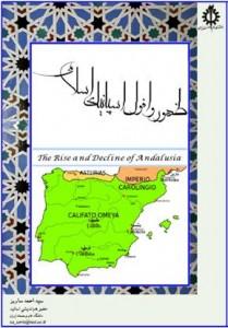 Book_Andalusia_1390